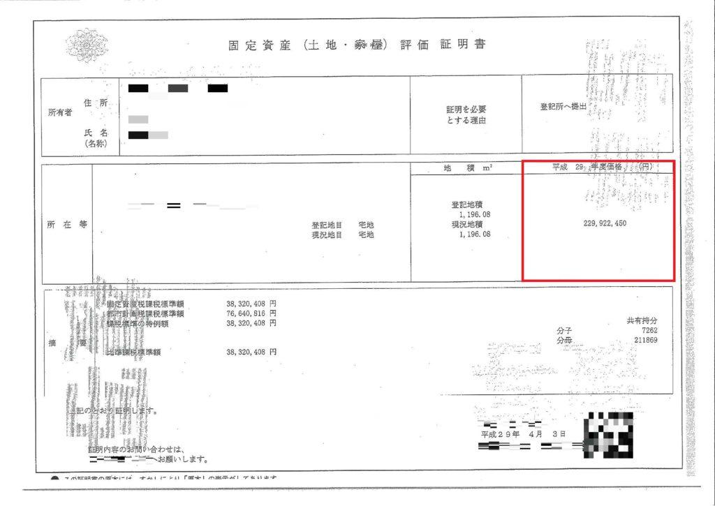 固定資産評価証明書(敷地権)