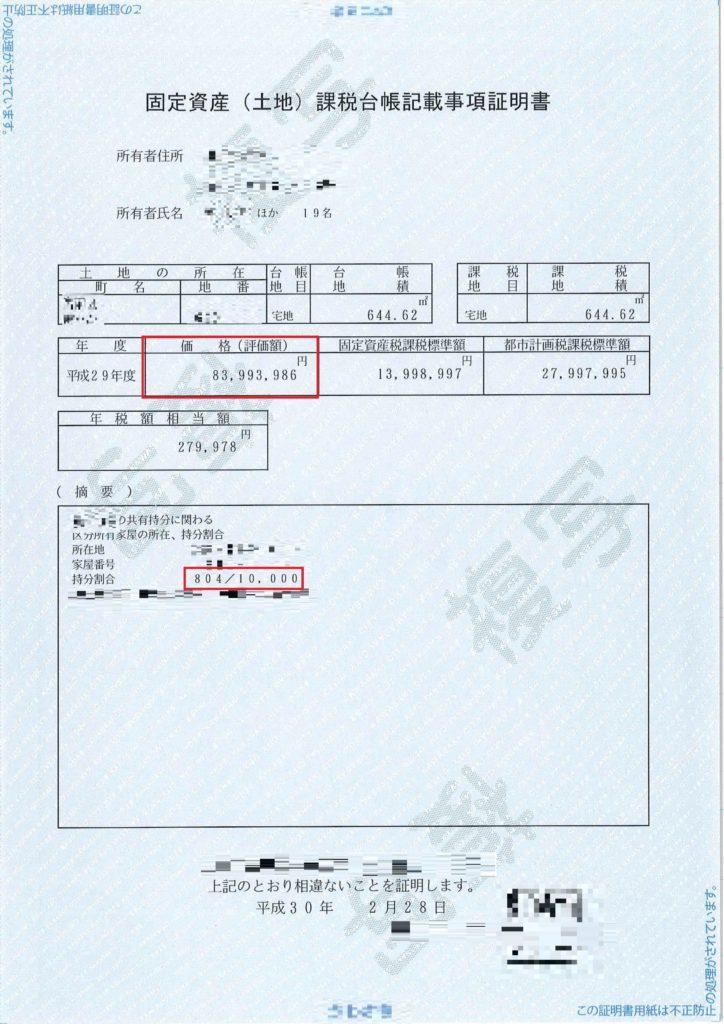 土地の固定資産課税台帳記載事項証明書