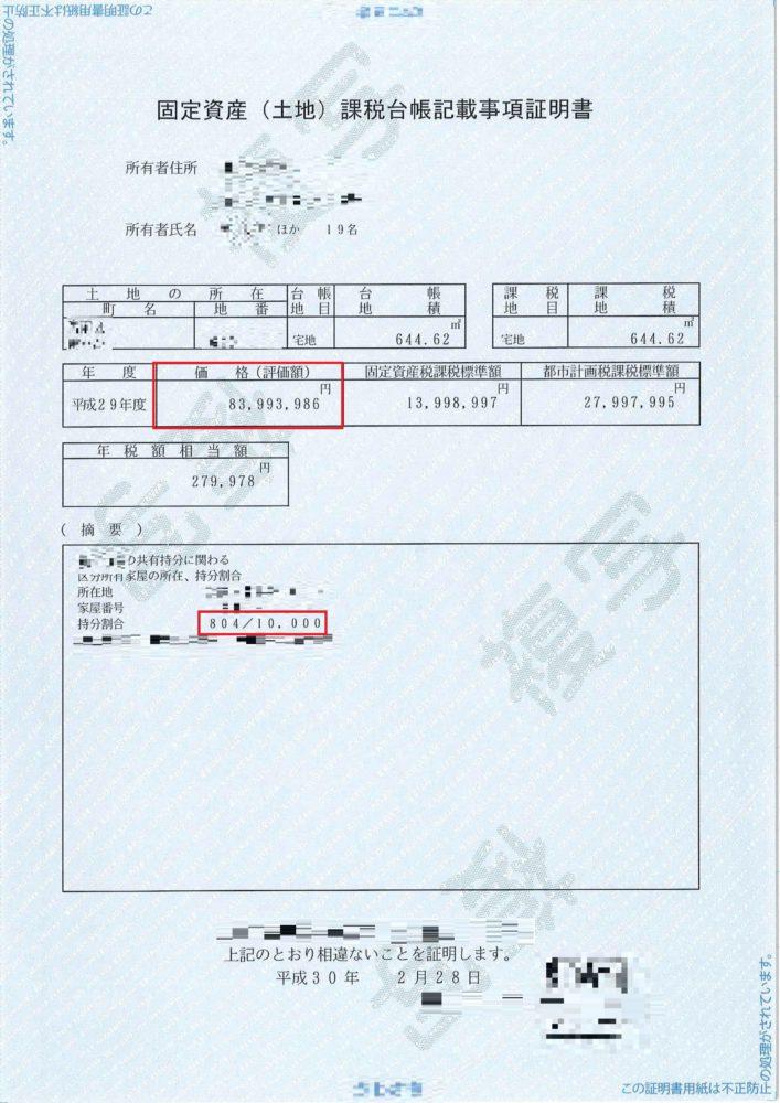 評価 証明 書 税 固定 資産